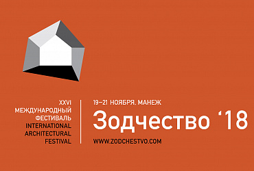 Международный архитектурный фестиваль «Зодчество 18» пройдет с 19 по 21 ноября 2018 года в Москве