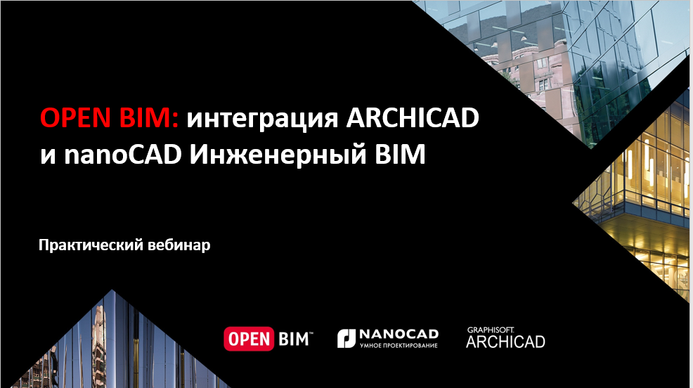 OPEN BIM: интеграция ARCHICAD и nanoCAD Инженерный BIM