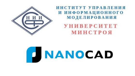 Подписано соглашение о сотрудничестве между НИИСФ РААСН и АО «Нанософт». Реализацией Соглашения со стороны НИИСФ занимается Институт управления и информационного моделирования Университета Минстроя