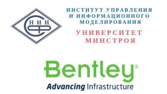 Подписано соглашение о сотрудничестве между НИИСФ РААСН и Bentley Systems. Реализацией Соглашения со стороны НИИСФ занимается Институт управления и информационного моделирования Университета Минстроя