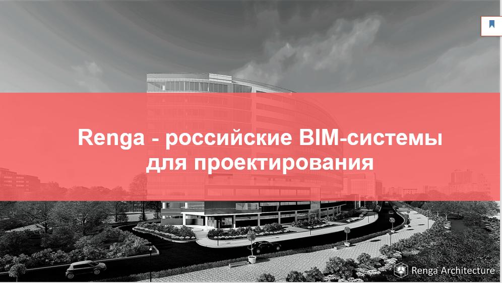 Renga - российские BIM-системы для проектирования