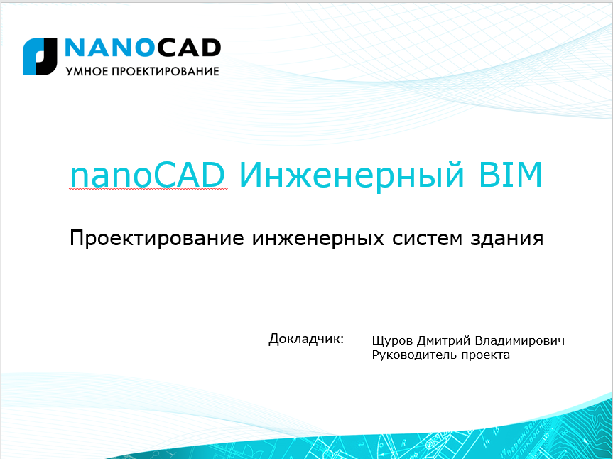 nanoCAD Инженерный BIM: комплекс для проектирования инженерных коммуникаций здания