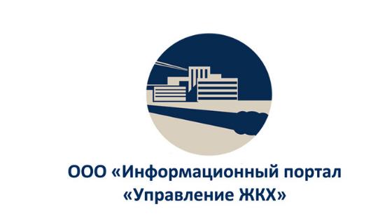 Информационный портал «Управление ЖКХ»