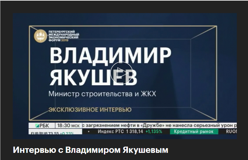 Эксклюзивное интервью Министра строительства и ЖКХ Владимира Владимировича Якушева