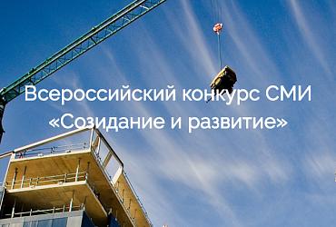 Минстрой России объявил о IV Всероссийском конкурсе СМИ «Созидание и развитие»