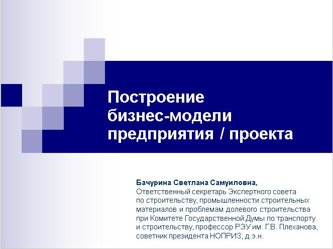 Основы построения успешной бизнес-модели предприятия/проекта