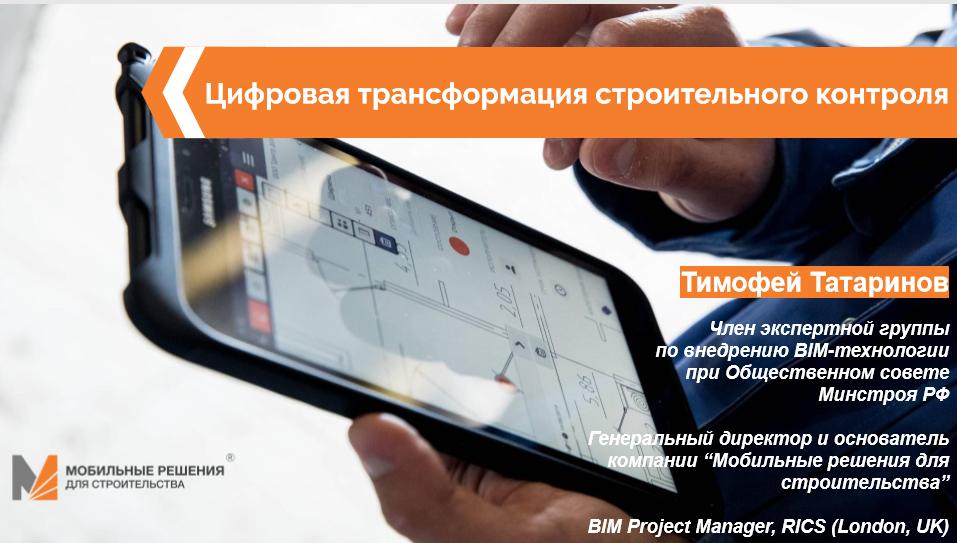 Цифровое управление строительством