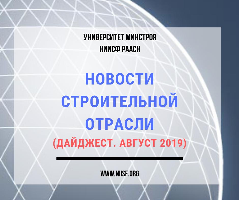 Новости строительной отрасли (Дайджест август 2019)