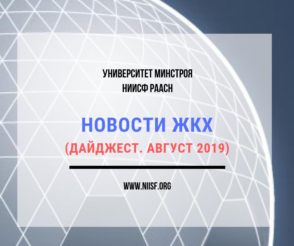 Новости ЖКХ (Дайджест август 2019)