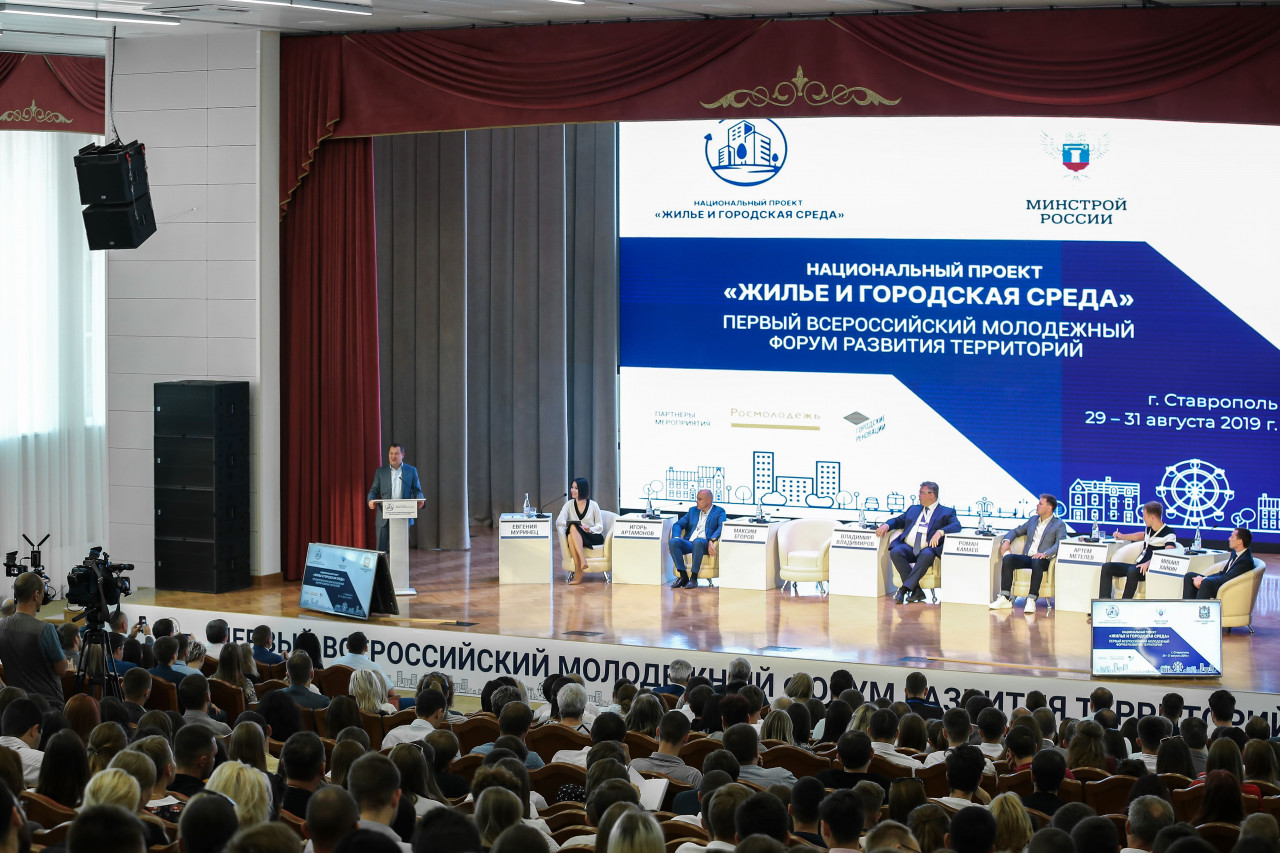 Первый Всероссийский молодежный форум развития территорий «1000 городов»