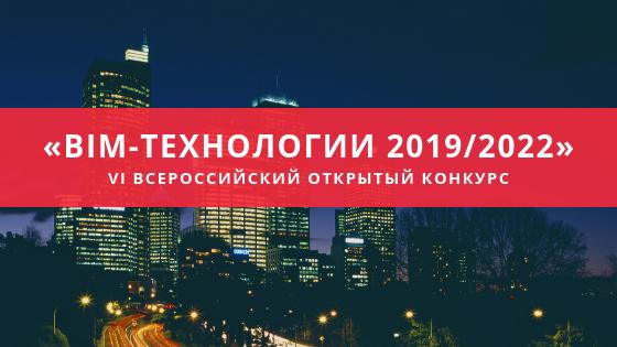 VI Всероссийский открытый конкурс «BIM-технологии 2019/2022»