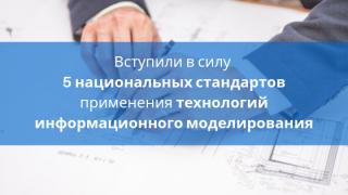 Вступили в силу 5 национальных стандартов применения технологий информационного моделирования