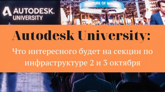Вебинар. Autodesk University: Что интересного будет на секции по инфраструктуре 2 и 3 октября