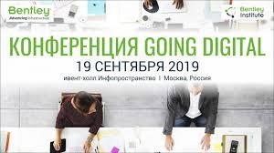 Конференция Bentley Systems - Going Digital 2019
