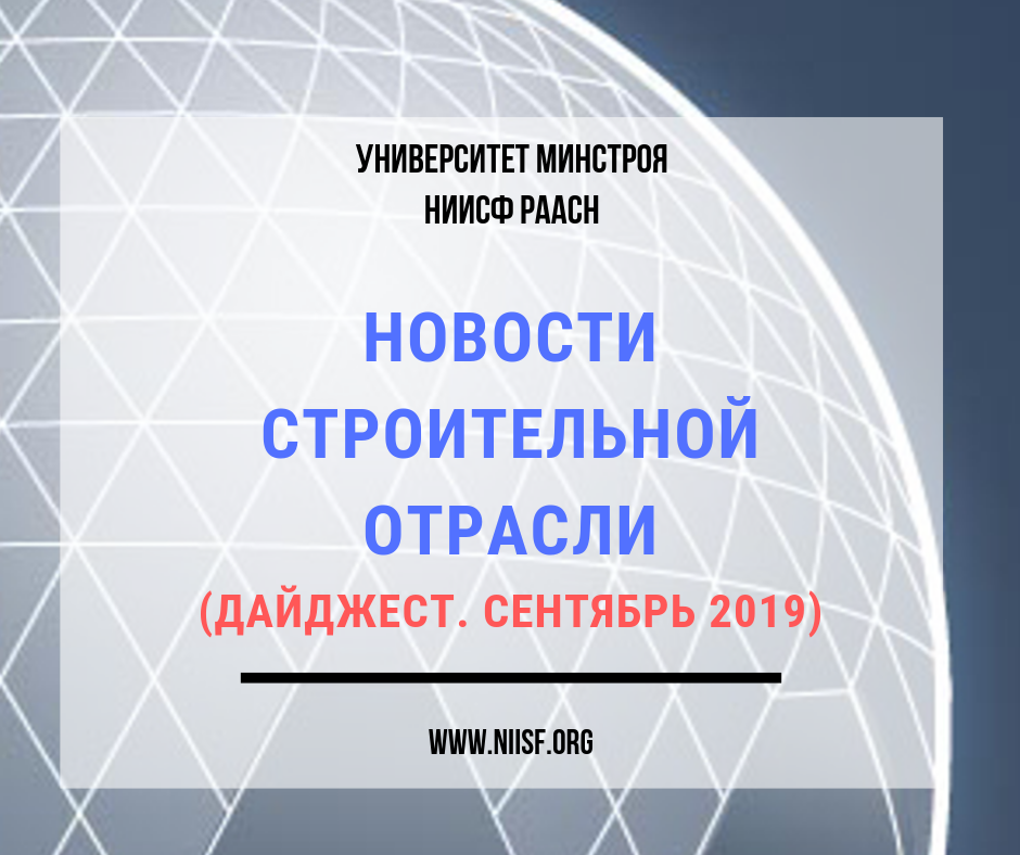 Новости строительной отрасли (Дайджест сентябрь 2019)