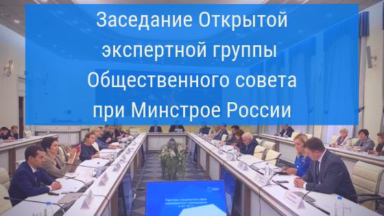 Состоялось заседание Открытой экспертной группы Общественного совета при Минстрое России