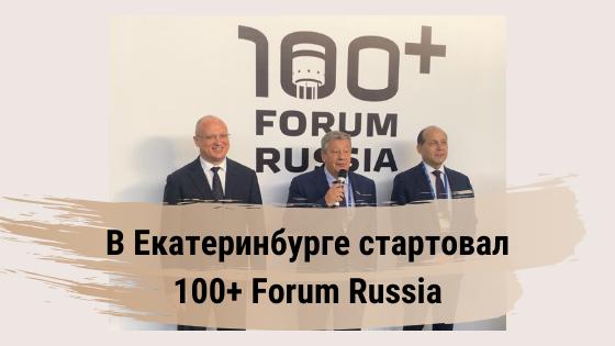 В Екатеринбурге стартовал 100+ Forum Russia