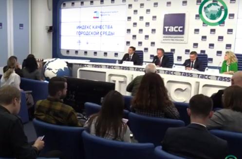 Минстрой РФ презентовал первый индекс качества городской среды