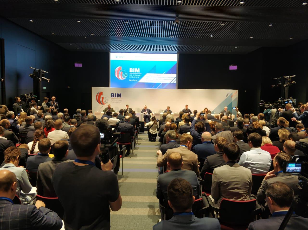Международный Форум «Цифровая трансформация строительной отрасли для устойчивого развития»