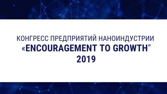 Университет Минстроя принял участие в Конгрессе предприятий наноиндустрии «Encouragement to Growth