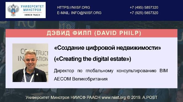 Вебинар. DAVID PHILP. Создание цифровой недвижимости