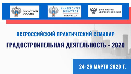 Всероссийский практический семинар. Градостроительная деятельность 2020 г.
