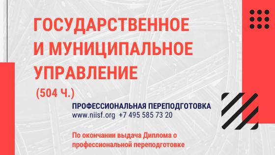 «Государственное и муниципальное управление» - новое направление профессиональной переподготовки