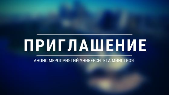 Ближайшие мероприятия в Университете Минстроя