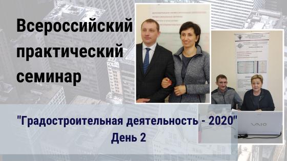 Комплексное и устойчивое развитие территорий на всероссийском практическом семинаре «Градостроительная деятельность – 2020»