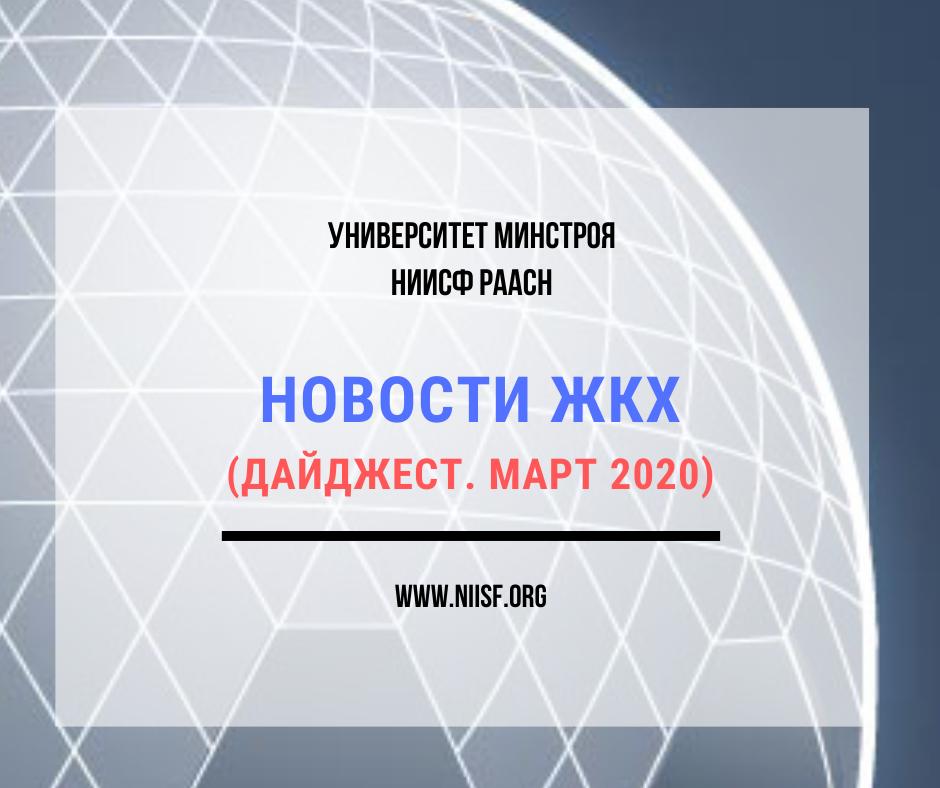 НОВОСТИ ЖКХ (ДАЙДЖЕСТ МАРТ 2020)
