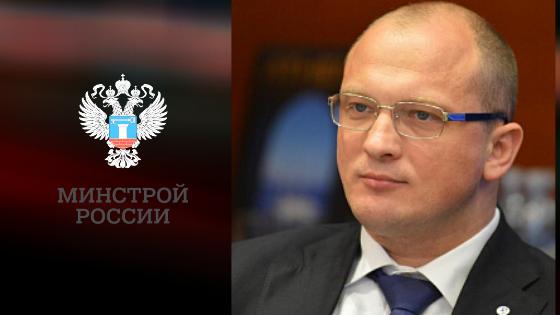 Интервью с заместителем министра строительства и ЖКХ Д.А. Волковым