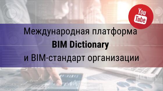 Инструмент для создания единого языка общения и критерии эффективности применения BIM-технологий