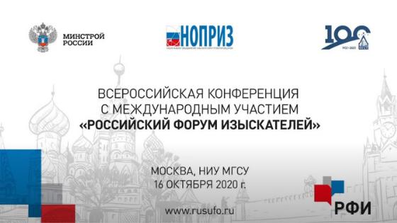 В Москве состоялся Российский форум изыскателей