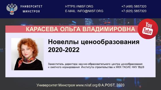 Новеллы ценообразования 2020-2022