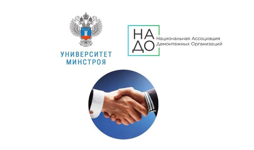 Университет Минстроя заключил соглашение с Ассоциацией НАДО