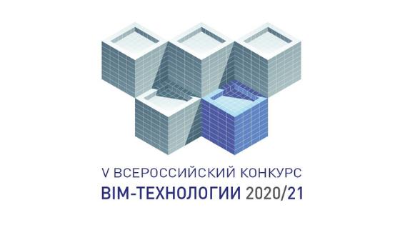Стартовал V Всероссийский конкурс «BIM-технологии 2020/21»