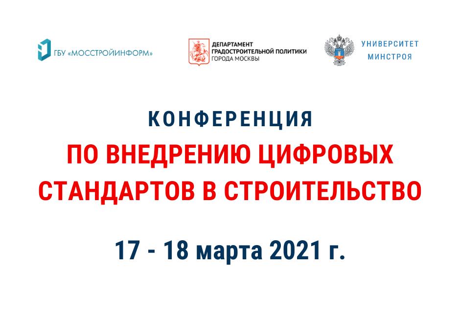 Внедрение цифровых стандартов в строительство обсудят на конференции в Москве 17-18 марта