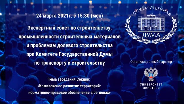 Экспертный совет по строительству, промышленности строительных материалов и проблемам долевого строительства при Комитете Государственной Думы по транспорту и строительству
