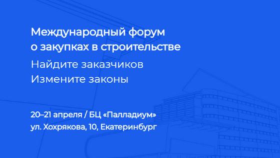 Минфин РФ, Минстрой РФ, Госдума РФ и «Единый госзаказчик» встретятся с заказчиками и подрядчиками в строительстве