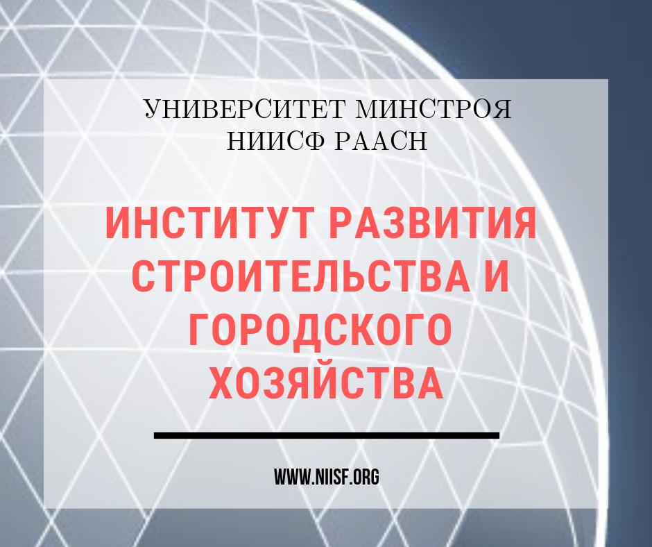 Институт развития строительства и городского хозяйства