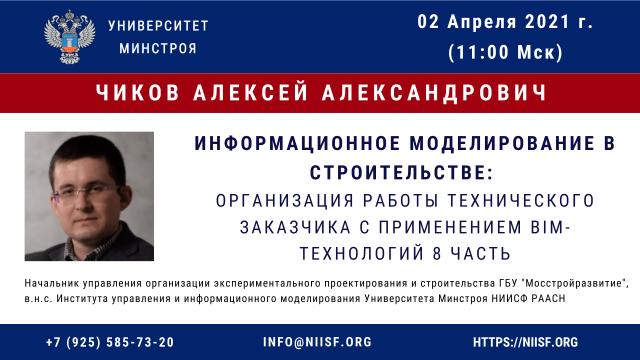 Вопросы безопасности при подготовке к обязательному использованию ТИМ с 01.01.22г