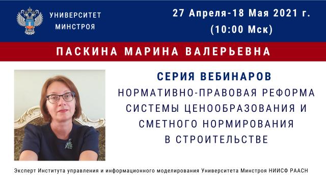 27 апреля - 18 мая 2021г. серия вебинаров: нормативно-правовая реформа системы ценообразования и сметного нормирования в строительстве