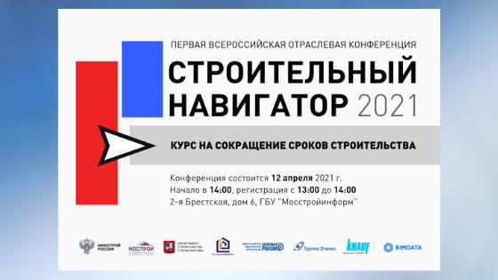 Первая Всероссийская отраслевая конференция «Строительный навигатор 2021 Курс на сокращение сроков строительства»