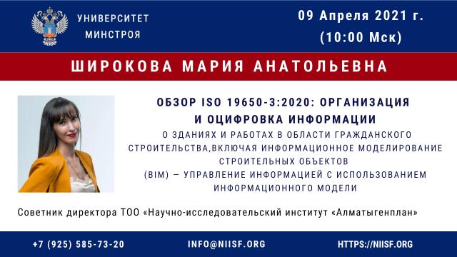 Обзор ISO 19650–3:2020: организация и оцифровка информации о зданиях и работах в области гражданского строительства