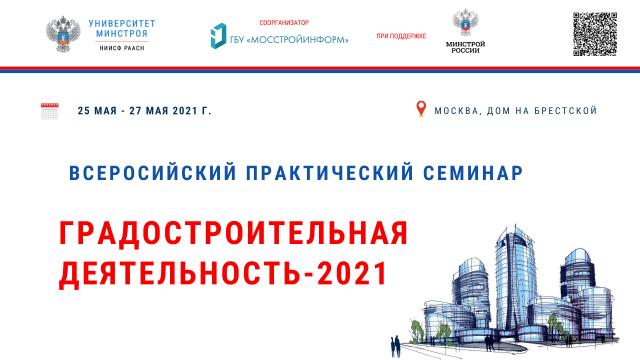 До начала Всероссийского практического семинара