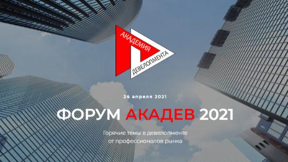 24 апреля состоится ФОРУМ АКАДЕВ 2021 горячие темы в девелопменте от профессионалов рынка