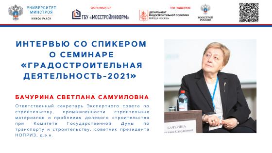 Бачурина Светлана Самуиловна рассказала о предстоящем 25-27 мая семинаре «Градостроительная деятельность»