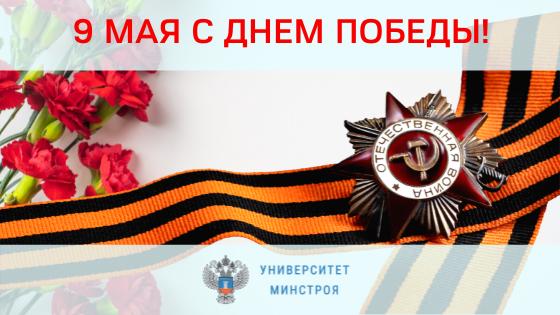Поздравляем вас с Днем Победы в Великой Отечественной войне!