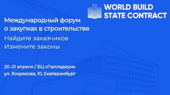 20–21 апреля 2021 года состоялся Международный форум о закупках в строительстве