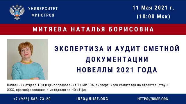 Экспертиза и аудит сметной документации, новеллы 2021 года